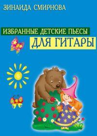 З. Смирнова. Избранные детские пьесы для гитары