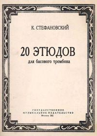 К. Стефановский. 20 этюдов для басового тромбона