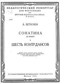 Л. Бетховен. Сонатина до мажор. Шесть контрдансов. Для фортепиано