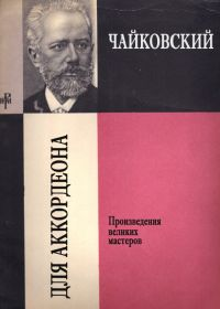 С. Галаш. Чайковский для аккордеона