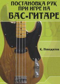 К. Новожилов. Постановка рук при игре на бас-гитаре