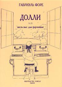 Г. Форе. Долли. Шесть пьес для фортепиано