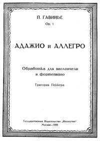 П. Гавинье. Адажио и аллегро. Обработка для виолончели и фортепиано