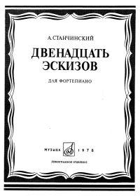 А. Станчинский. Двенадцать эскизов для фортепиано