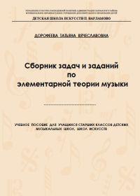Т. Дорофеева. Сборник задач и заданий по элементарной теории музыки