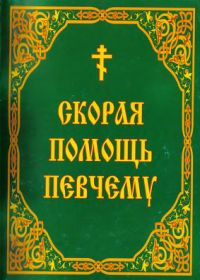 Л. Вовчук. Скорая помощь певчему