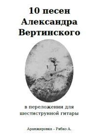 А. Рябко. 10 песен Александра Вертинского в переложении для шестиструнной гитары
