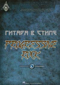 Гитара в стиле Progressive Rock