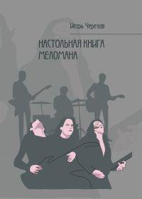 И. Черезов. Настольная книга меломана