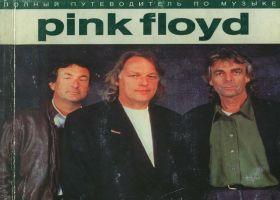 Э. Маббетт. Pink Floyd. Полный путеводитель по музыке