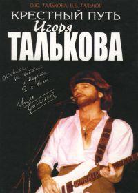 О. Талькова, В. Тальков. Крестный путь Игоря Талькова