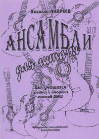 В. Андреев. Ансамбли для гитары. Для учащихся средних и старших классов ДМШ