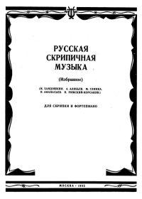 Русская скрипичная музыка (избранное). Для скрипки и фортепиано