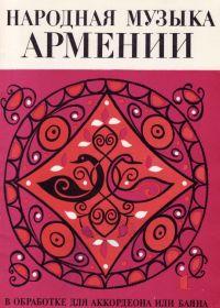 А. Заргарян. Народная музыка Армении в обработке для аккордеона или баяна. Выпуск 1