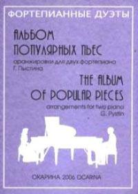 Г. Пыстин. Альбом популярных пьес. Аранжировки для двух фортепиано