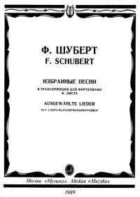 Ф. Шуберт. Избранные песни в транскрипции для фортепиано Ф. Листа