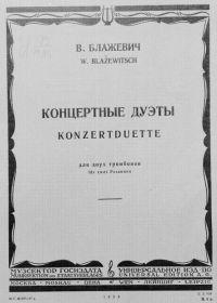 В. Блажевич. Концертные дуэты для двух тромбонов