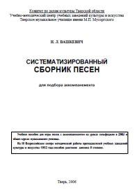 Н. Вашкевич. Систематизированный сборник песен для подбора аккомпанемента