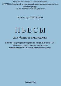 В. Пипекин. Пьесы для баяна и аккордеона