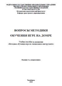 Т. Бурнатова. Вопросы методики обучения игре на домре