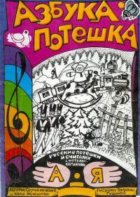 С. Железнов, К. Железнова. Азбука-потешка. Русские потешки и считалки с нотками-картинками