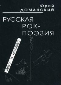 Ю. Доманский. Русская рок-поэзия. Текст и контекст