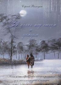 С. Володин. В полях под снегом и дождем. Несложные обработки песен и романсов дл шесстиструнной гитары
