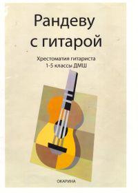 Ю. Зырянов. Рандеву с гитарой. Хрестоматия гитариста. 1-5 классы ДМШ