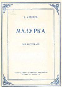 А. Алябьев. Мазурка. Для фортепиано