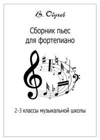 В. Обухов. Сборник пьес для фортепиано. 2-3 классы музыкальной школы