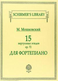 М. Мошковский. 15 виртуозных этюдов для фортепиано