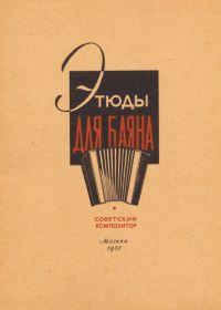 А. Лачинов. Этюды для баяна