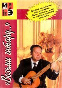 Л. Шумеев. Возьми гитару