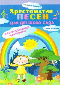 С. Крупа-Шушарина. Хрестоматия песен для детского сада в сопровождении фортепиано