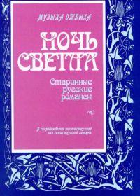 Ночь светла. Старинные русские романсы. В сопровождении шестиструнной или семиструнной гитары