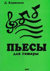 Д. Карташов. Пьесы для гитары