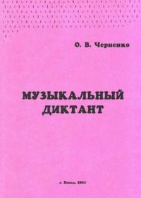 О. Черненко. Музыкальный диктант