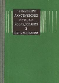 С. Скребков. Применение акустических методов исследования в музыкознании
