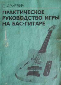 С. Ариевич. Практическое руководство игры на бас-гитаре