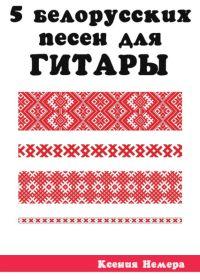К. Немера. 5 белорусских песен для гитары