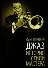 Ю. Верменич. Джаз. История, стили, мастера