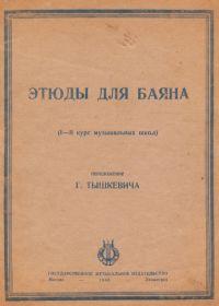 Г. Тышкевич. Этюды для баяна. I-II курс музыкальных школ