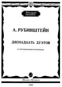 А. Рубинштейн. Двенадцать дуэтов в сопровождении фортепиано
