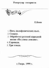 Е. Баев. Пять полифонических пьес и др.