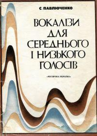 С. Павлюченко. Вокализы для среднего и низкого голосов