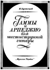 И. Кузнецов. Гаммы и арпеджио для шестиструнной гитары