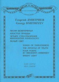 Г. Дмитриев. Песни безвременья. Апостол правды. Четыре стихотворения Иннокентия Анненского. Ясный свет. Для хора