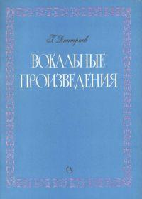 Г. Дмитриев. Вокальные произведения. Для голоса и фортепиано
