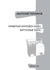 А. Тепляков. Концертный аккордеон (баян). Виртуозные пьесы