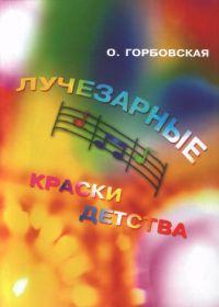 О. Горбовская. Лучезарные краски детства. Фортепианные пьесы для детей